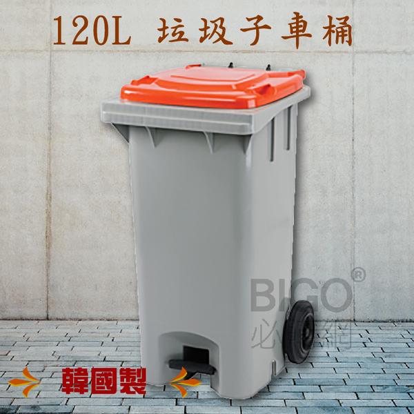 【韓國製造】120公升垃圾子母車 120L 大型垃圾桶 資源回收桶 公共垃圾桶 公共清潔 清潔車