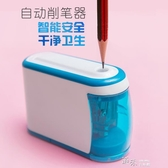 自動削筆機電動鉛筆刀鉛筆刨捲筆刀全自動小學生削筆刀 新年禮物