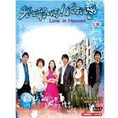 新動國際【 老天爺啊!給我愛-上集 】超級強檔熱門韓劇_DVD