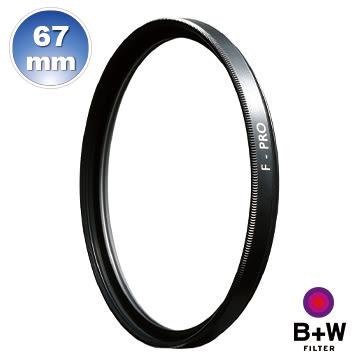 B+W F-PRO UV 67mm MRC 抗UV濾鏡 多層鍍膜