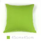 Varin多彩抱枕(含枕心)-萊姆綠 45cmx45cm 素色/ 小尺寸/ 靠墊/ 腰枕/ 午安枕【MSBT 幔室布緹】