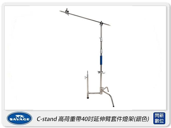 Savage C-stand CSS-200S 高荷重帶 40吋延伸臂套件 燈架 支架 腳架 銀色(公司貨)