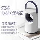 3life 紫漩 USB 捕蚊燈 滅蚊燈 防蚊 滅蚊 家用 室內 無輻射 預防登革熱