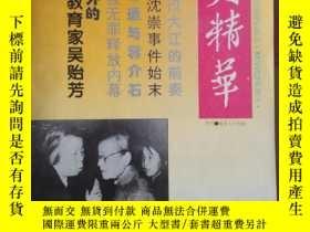 二手書博民逛書店罕見文史精華Y269531 出版1996