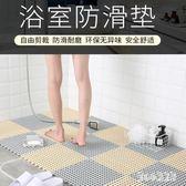 防滑墊  浴室家用淋浴洗澡腳墊廁所鏤空拼接隔水防水墊子衛生間地墊 KB11262【甜心小妮童裝】