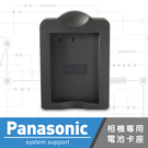 Kamera Panasonic DMW-BCJ13 BCJ13E DMW-BCH7 電池充電器 替換式卡座 EXM PN 上座 卡匣 相容底座 (PN-073)