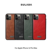 摩比小兔~SULADA Apple iPhone 12 Pro Max 6.7吋 君尚皮紋保護套 手機殼 保護殼