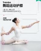 跳舞專用練功膝蓋跪地瑜伽
