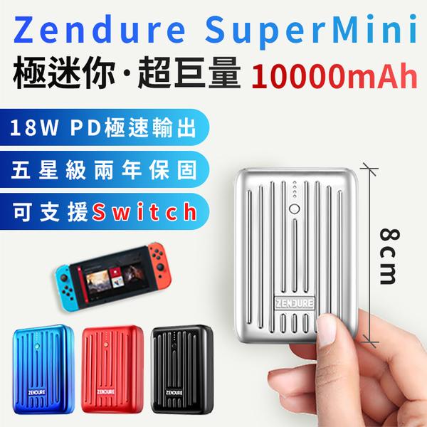 Zendure|10000mAh SuperMini PD快充行動電源