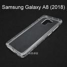 氣墊空壓透明軟殼 Samsung Galaxy A8 (2018) 5.6吋