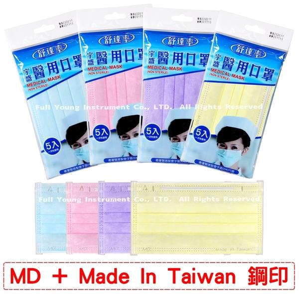 【醫康生活家】雙鋼印► 舒達率 醫用大人口罩 5入包 -藍/粉/紫/黃-MD醫療口罩