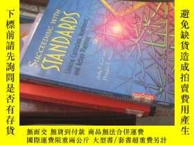 二手書博民逛書店SUCCEEDING罕見WITH STANDARDS982611