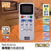 配件王  歌林專用冷氣遙控器 RM-KO01A