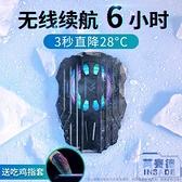 手機散熱器降溫小風扇風冷背夾便攜式專用散熱器【英賽德3C數碼館】