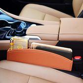 汽車夾縫收納盒多功能車載置物盒3系通用品X5座椅縫隙儲物盒 露露日記
