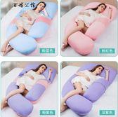 孕婦枕頭u型枕多功能睡枕側臥靠枕側孕護腰 全館8折