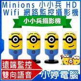 【免運+24期零利率】全新 Minions 小小兵 HD Wifi 網路監控攝影機 雙向語音 遠端監控