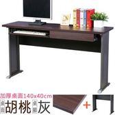 Homelike 格雷140x40工作桌 加厚桌面(附抽.鍵) 胡桃桌面/灰腳