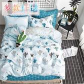 Artis台灣製【合版EC】新花100%精梳純棉 加大雙人床包組+被套 環保印染