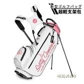 新款高爾夫球包支架包男女通用高爾夫球袋帆布超輕耐磨耐髒防水MBS「時尚彩虹屋」