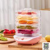 干果機小型家用干果機水果蔬菜烘干食物智慧斷電風干機 MKS99一件免運