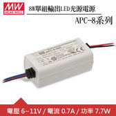 MW明緯 APC-8-700 單組0.7A輸出LED光源電源供應器(8W)