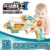 玩具槍 兒童電動玩具槍仿真聲光男孩震動玩具手槍小孩寶寶禮物2-3-5-6歲T
