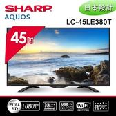送WMF 高身湯鍋24cm【SHARP 夏普】 45吋 FHD聯網LED液晶電視顯示器 LC-45LE380T