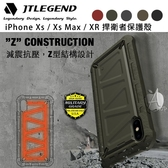 【A Shop】JTLEGEND 耐衝擊 捍衛者保護殼 iPhone Xs Max Xs XR