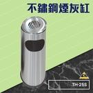 不鏽鋼煙灰缸 TH-25S (菸頭器皿/吸菸區/煙灰/菸灰缸/熄菸桶/滅菸器/公共場所)