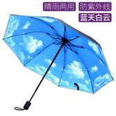 晴雨傘兩用太陽傘遮陽防曬紫外線全自動三折疊大號男女韓國小清新
