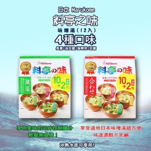 日本 Marukome 料亭之味 味噌湯 (12入)◎花町愛漂亮◎TC