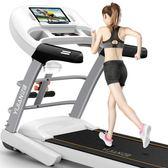 精靈ELF跑步機家用款多功能電動靜音折疊小型室內健身房 Ic276【野之旅】