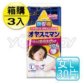 滿意寶寶 Mamy Poko 兒童系列晚安褲- 女生 L (30片x3包/箱)
