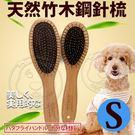 【培菓平價寵物網】DYY》寵物梳子美容竹木無圓頭鋼針梳-S號(長19.5cm)