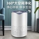 小型家用空氣凈化器辦公室臥室室內除二手煙霧霾去煙味異味除臭 【618特惠】