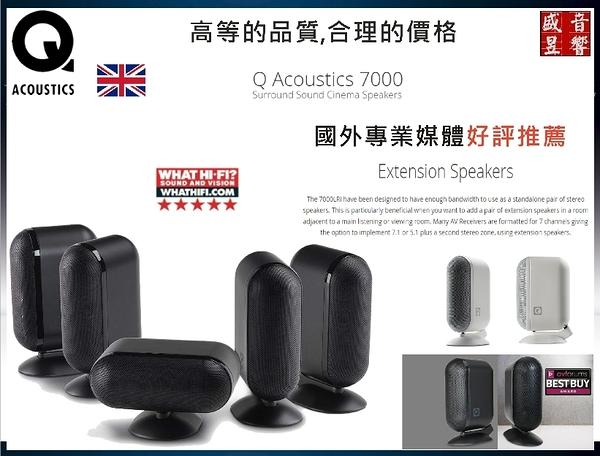 盛昱音響 #英國 Q Acoustics Q7000i 5.0 家庭劇院喇叭組 (Matt White) 現貨