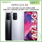 送玻保【3期0利率】OPPO A74 6.5吋 6G/128G 5G上網 四鏡頭相機 5000mAh 指紋辨識 NFC 智慧型手機