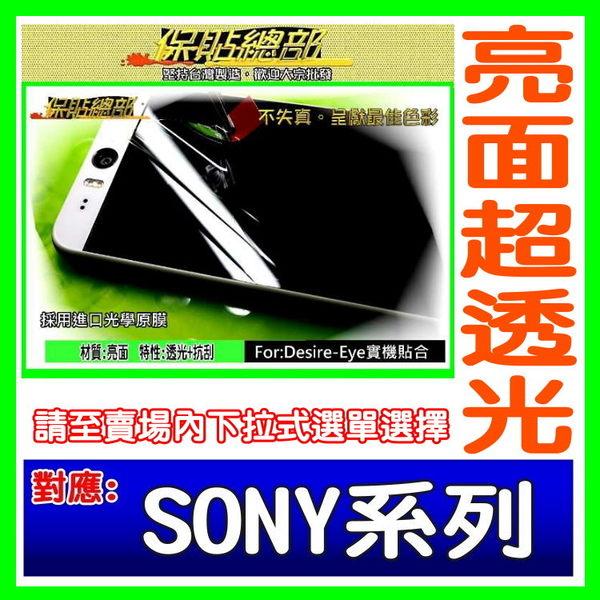 保貼總部 **亮面高透光抗刮螢幕保護貼**對應:SONY專用型,XZS XA1 XZ XC Z3+ Z5 Z5C Z5P M4 C4 C5 ,台灣製造