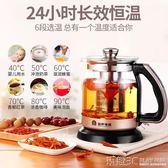養生壺 養生壺全自動加厚玻璃煮茶器黑茶電熱迷你型辦公室保溫小花茶 新品特賣