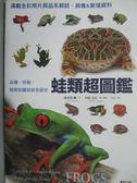 【書寶二手書T8/動植物_QLI】蛙類超圖鑑:品種,特徵,飼育知識統統告訴你_海老沼剛, 王怡山
