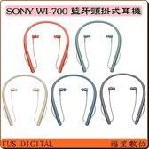 【福笙】SONY WI-H700 無線藍牙 頸掛式耳機 (台灣索尼公司貨) 取代MDR-EX750BT