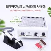 美甲吸塵器打磨一體吸塵出口日本卸甲靜音三合一帶指甲粉塵機#美甲工具飾品批