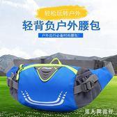 男女款運動腰包戶外騎行手機包多功能防水生意錢包 FF2652【男人與流行】