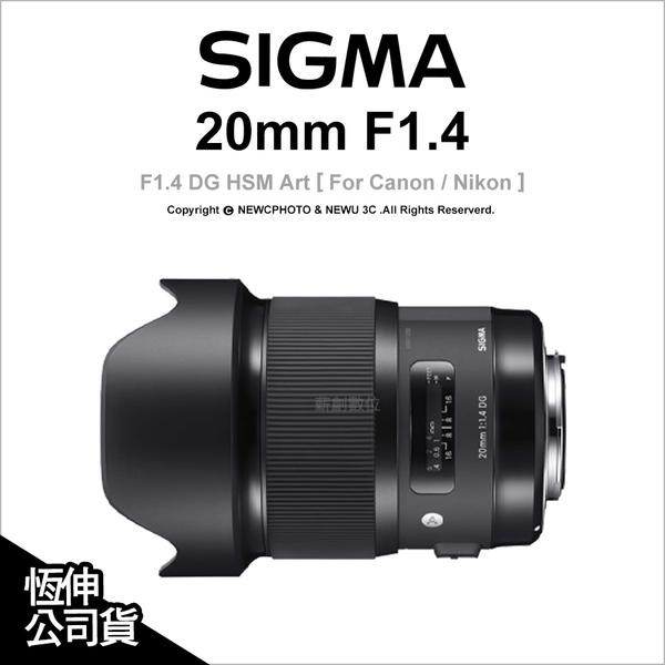 Sigma 20mm F1.4 DG HSM Art 公司貨 請先詢問  FOR Canon / Nikon 廣角 【24期0利率】 薪創數位