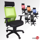 LOGIS~全網椅/電腦椅 /辦公椅/可調腰枕/主管椅/後仰45度/可固定/台灣製/椅子/書桌椅【GT7】