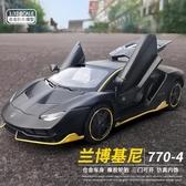 汽車模型lp770限量版合金車模開門仿真跑車兒童玩具汽車男孩