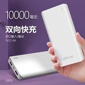 行動電源 10000毫安大容量快充手機通用雙USB口聚合物移動電源電池充電寶【快速出貨八折搶購】