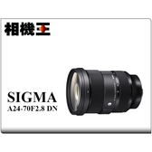 ★相機王★Sigma A 24-70mm F2.8 DG DN Art〔Sony E-Mount版〕公司貨【接受預訂】