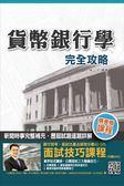 (二手書)【全新改版】貨幣銀行學完全攻略(銀行招考適用)